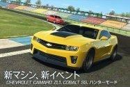 「Real Racing 3」が大型アップデート、新マシンやイベントなどが多数追加