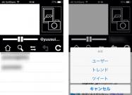 片手で楽に操作可能なTwitterクライアント「RunTwi2」 #iPhone