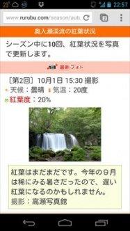 「るるぶ紅葉特集2012」アプリが今年も登場、ベストタイミングで紅葉狩りへ出かけよう