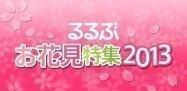 「るるぶお花見特集2013」が今年も登場、シリーズ累計70万ダウンロードの季節アプリ