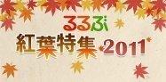 アプリ「るるぶ紅葉特集2011」秋の紅葉スポット探しならこのアプリ #Android