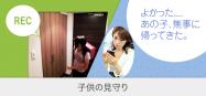 余ったスマホを活用する監視カメラアプリ「Rusuban Cam」