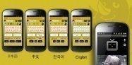 アプリ「斉藤さん」全国の斉藤さんと無料で通話 #Android
