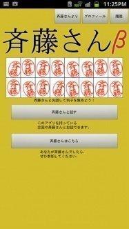 iPhoneで人気沸騰のアプリ「斉藤さん」がAndroidにも登場