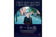 『アナ雪』のモデルになった少数民族の苦悩、映画『サーミの血』が描くスウェーデンの負の歴史