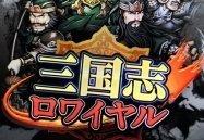 三国志ロワイヤル:迫力満点の戦いを楽しむ、戦略シミュレーションゲーム