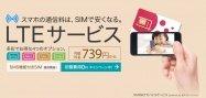 業界初、SIMカードに強力アプリ3本がセットになったLTEサービス始動