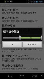 アプリ「Screebl Lite」端末の傾きを検知してバッテリーを賢く節約 #Android
