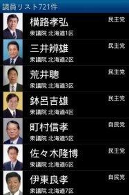 アプリ「時事通信社 政界データブック」スマホで選挙に備えよう #Android