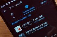 Androidスマホのアラームに好きな音楽を設定する方法