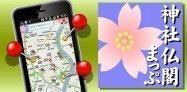 アプリ「神社・仏閣まっぷ」新年はいつもと違った初詣に出かけよう #Android