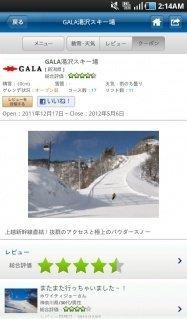 アプリ「スキー場 積雪 クーポン情報」スキー場情報サイトSURF&SNOW公式アプリ #Android