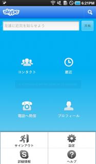 Skypeの最新バージョンアップは慎重に