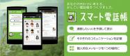 ソフトバンクが「スマート電話帳」アプリをリリース、SNSとスマートフォンの連絡先をまとめて管理可能に