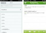 Evernoteで必要なノートだけ閲覧できるアプリ「SmartEver」 #iPhone