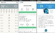 「SmartNews」がアップデート、天気予報やプロ野球速報などに対応