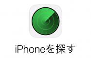 AndroidとWindows Phone、次期バージョンからキルスイッチ搭載へ