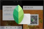 写真加工アプリ「Snapseed」が強力アップデート、編集内容を保存して別画像に再利用する機能 QRコードによる共有機能も登場