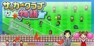ゲーム「サッカークラブ物語」失望を経て熱中できる、サッカークラブ経営シミュレーション #Android