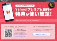 ソフトバンクユーザーなら「Yahoo!プレミアム」が完全無料に、6月から