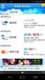 そら案内:必要十分な情報をシンプルにチェックできる軽快動作の天気予報アプリ新定番