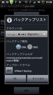 SPモードメールを転送バックアップする方法 #Android