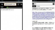 「spモードメール」がアップデート、メール詳細画面のヘッダ表示の変更など