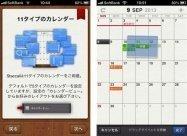 カレンダーの表示形式が11種類もある高機能なアプリ「Staccal」 #iPhone