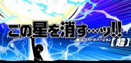 「【超】この星を消す…ッ!!」はヤリコミ度がパワーアップ、200万DL超の人気ゲーム #Android