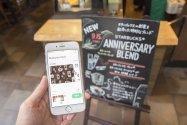 新しくなった「スターバックスカード」をスマホアプリで利用する方法、店舗での使い方や便利機能も紹介