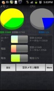 容量・メモリ・キャッシュ対策とアプリ・ファイル・ネットワーク管理が、1つのアプリで可能