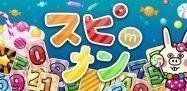 mixi初のネイティブゲーム「スピナン」、デザインは「LINE POP」のオマージュなのか?