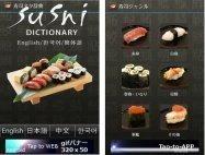 外国人と寿司屋に行ったときに重宝するアプリ「寿司ネタ辞典」