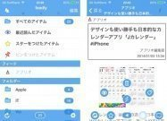 Feedlyと連携できる国産RSSリーダー「Sylfeed」 #iPhone