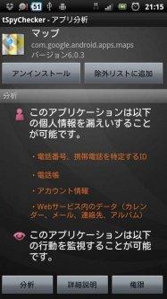 アプリ「tSpyChecker」アプリが利用している権限をチェック #Android
