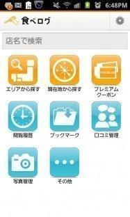 「食べログ」のアプリがAndroidマーケットに登場