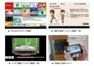 Nexus 7で入院患者向けコンテンツ、病院のベッドサイドで提供開始
