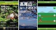 「高尾山公式アプリ」出かける人は必携、情報満載のガイドブックと動植物図鑑が無料配布 #Android #iPhone