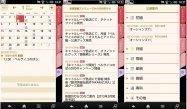 公式アプリ「宝塚歌劇スケジューラ」が登場、ファン待望のスケジュール管理アプリ