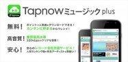 ACCESSPORT、実質無料の楽曲購入もできる音楽ストアアプリ「Tapnowミュージックplus」をリリース #Android