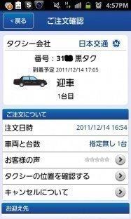 アプリ「全国タクシー配車」の配車エリア拡大、名古屋、熊本、金沢、新潟で利用可能に