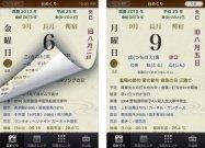 「日めくり」は、一日にまつわる情報がたくさん詰まったカレンダーアプリ