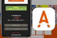 TELASA(テラサ)を解約・退会する方法と注意点【iPhone/Android】