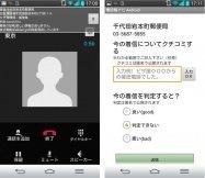 知らない番号から着信があっても、アプリ「電話帳ナビ」なら相手側情報を詳しく表示
