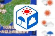 登録地点は最大10カ所、日本気象協会公式の天気予報アプリ「tenki.jp」