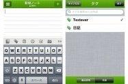 Evernoteを高機能なテキストエディタにする「TextEver Pro」 #iPhone