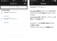 まさにテキスト入力専用母艦アプリ、豊富なアクションを追加できる「Textwell」 #iPhone