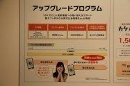KDDI、auスマホ代金を18ヶ月で残債免除する「アップグレードプログラム」を発表 iPhone 6/6 Plusなどが対象