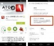 Google、有料アプリ開発者の所在地を公開 Playストア