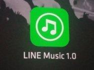 LINE、音楽サブスクリプションサービス「LINE MUSIC」をスタートへ ソニーミュージック・エイベックスと合弁